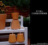 [景觀餐廳]  新竹寶山沙湖瀝藝術村:DSCF3017.JPG