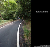 [ 北橫 ] 桃園大溪後慈湖:DSCF5017.JPG