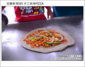 Day2 Part1 宜蘭蘇澳DIY 手工窯烤PIZZA:DSC_5762.JPG