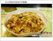 2012.03.25 台北東區祥發茶餐廳:DSC_7635.JPG