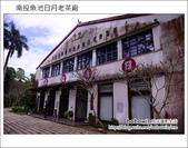 2013.02.13 南投魚池日月老茶廠:DSC_2048.JPG