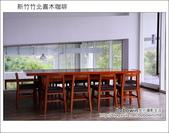 新竹竹北喜木咖啡:DSC_4249.JPG