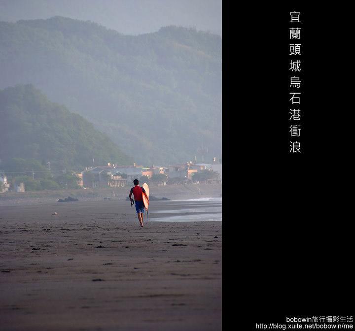 [ 遊記 ] 宜蘭烏石港衝浪 :DSCF5828.jpg