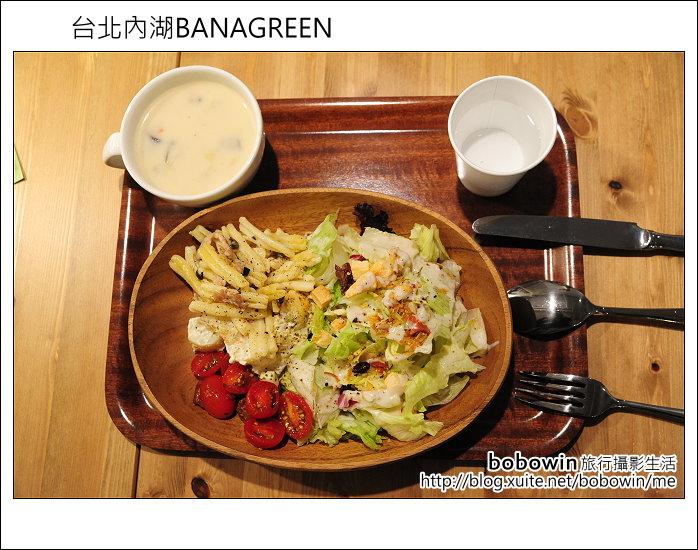 台北內湖BANAGREEN:DSC_6403.JPG