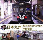 日本熊本Kumamon電車:神秘Kumamon電車.jpg