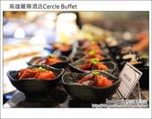 2011.12.16 高雄麗尊酒店Cercle Buffet(艾可柏菲)-平奢自助料理:DSC_7315.JPG