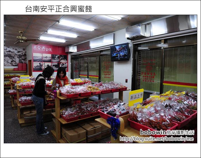 2011.12.17 台南安平正合興蜜餞:DSC_7817.JPG