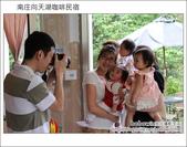 2012.04.28 南庄向天湖咖啡民宿:DSC_1592.JPG