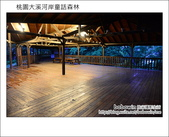 2012.08.26 桃園大溪河岸童話森林:DSC_0410.JPG