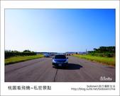 2012.10.04 桃園看飛機~私密景點:DSC_5347.JPG