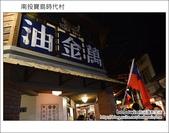 2012.10.14 南投寶島時代村:DSC_2224.JPG
