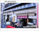 日本東京自由行~Day5 part2 淺草寺商店街:DSC_1346.JPG