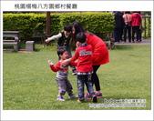 2013.03.17 桃園楊梅八方園:DSC_3553.JPG