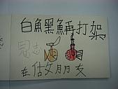 98.1/21-2/10寒假生活營:漫畫作品 (64).JPG