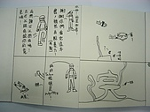 98.1/21-2/10寒假生活營:漫畫作品 (51).JPG