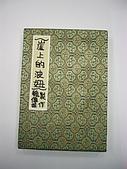 98.1/21-2/10寒假生活營:漫畫作品 (52).JPG