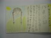 98.1/21-2/10寒假生活營:漫畫作品 (89).JPG