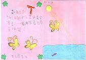 小朋友的作品:王元蔚自製的教師節卡片    95.9.28