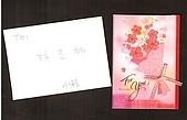 小朋友的作品:林沛菁送的教師節卡片    97.9.25