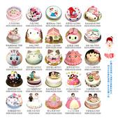 造型蛋糕目錄:造型內頁1.png