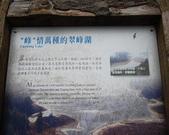 太平山翠峰湖:調整大小DSC_0462.JPG