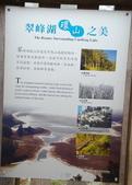 太平山翠峰湖:調整大小旋轉DSC_0467.JPG