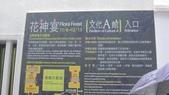 花博--爭豔館:IMG_9487.JPG