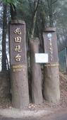 雪見森林遊憩區:IMG_9017.JPG
