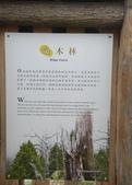 太平山翠峰湖:調整大小旋轉DSC_0465.JPG