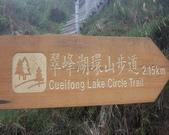 太平山翠峰湖:調整大小101_8757.JPG