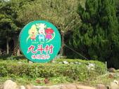 九斗休閒農場:005.JPG