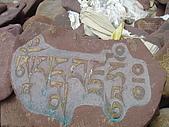 西藏呀!西藏!:瑪尼石-六字真言
