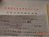 西藏呀!西藏!:入藏函