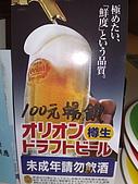 迴轉壽司吃到飽:20081111310.jpg