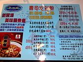 迴轉壽司吃到飽:20081111312.jpg