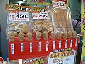 大阪消遙五日DAY1:就是這人形燒