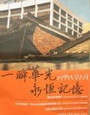 華光社區:R1042398.jpg