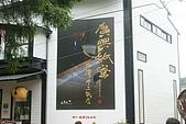 埔里遊【20090622】:2009_0621_111159.JPG