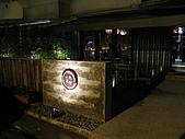 Tadaima Dining Bar:IMG_6225.JPG