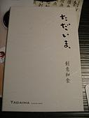 Tadaima Dining Bar:IMG_6243.JPG