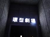 首次花博遊--夢想館:DSC00294.JPG