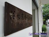藝術家的村落--台北國際藝術村:DSC06130.JPG
