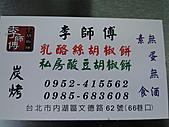 胡椒餅----有起司哦!:DSC05797.JPG