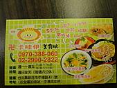 卡哇伊美食坊~~炒麵麵包來也:DSC06187.JPG