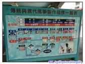 宜蘭行第四站--冬山國小風箏博物館:P14.jpg