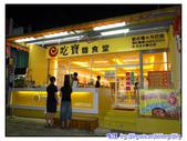 2011秋旅--尋找『嘉』南平原上的童年『義』術:P116.jpg