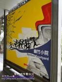 藝術家的村落--台北國際藝術村:DSC06149.JPG