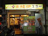 卡哇伊美食坊~~炒麵麵包來也:DSC06191.JPG
