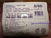 體驗五月花萬用紙巾:DSC02658.JPG