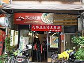 光華巷弄中的素食~:DSC05918.JPG
